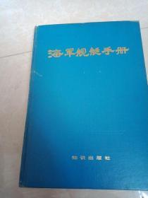 海军舰艇手册