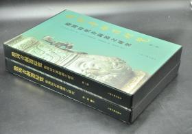 《殷周青铜器综览》(上海古籍)