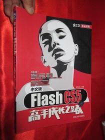 Flash CS5高手成长之路(中文版)     (大16开)   无盘