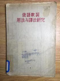 俄语数词用法与译法研究 1956年一版一印
