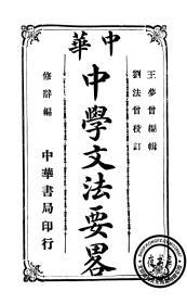 中华中学文法要略-1921年版-(复印本)
