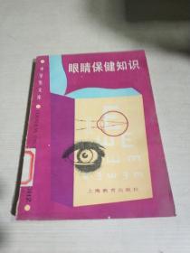 眼睛保健知识(一版一印)