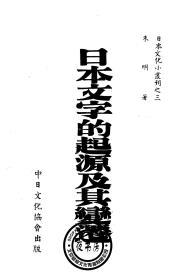 日本文字的起源及其变迁-(复印本)-日本文化小丛刊