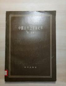 中国古代之星岁纪年【馆藏】