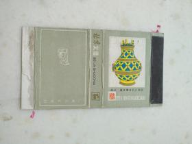 火花7、西汉鎏金镶嵌乳钉铜壶 北京火柴,北京市火柴厂,规格56*104MM,9品
