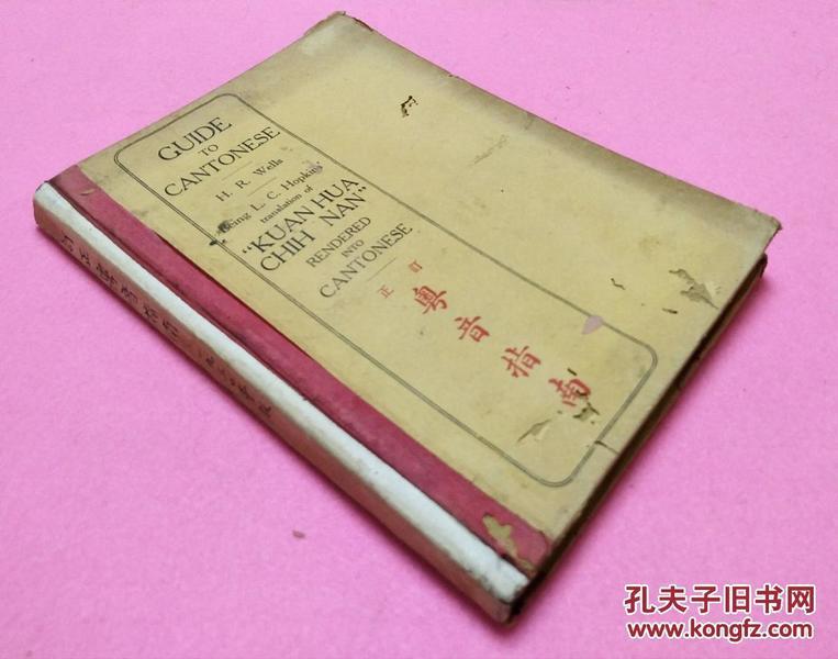 稀见方言工具书 粤语版广东话后有题跋..《订正粤音指南》1930年香港版(三卷一册)Wing Fat Company,Hongkong.