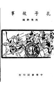 孔子故事-1944年版-(复印本)