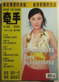 《牵手》创刊号(2003N16K,封面人物:李嘉欣)