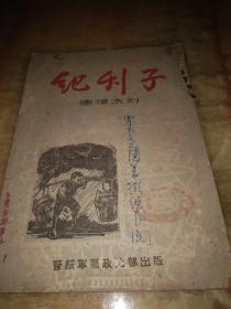 1948年版,原稿油印巜纪利子》连环木刻(有三十幅图)