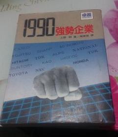 1990日本强势企业