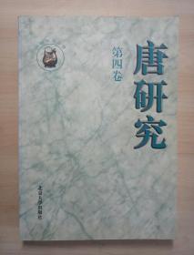 唐研究 (第四卷)