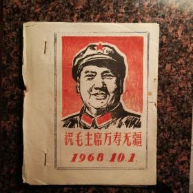 《祝毛主席万寿无疆》木版画一本,售价3200元。