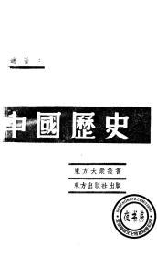 中国历史-1939年版-(复印本)-东方大众丛书