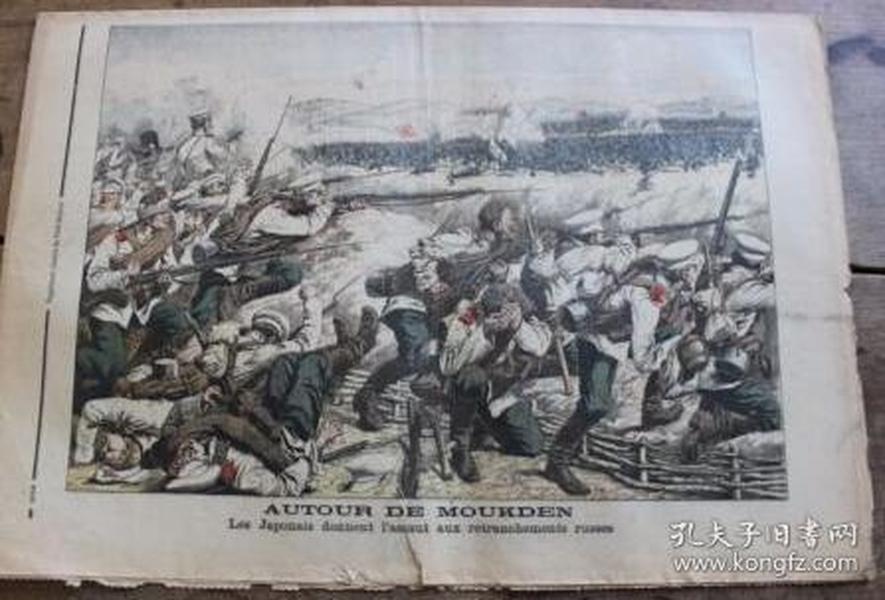 1904年法国古董画报 LE PETIT JOURNAL724,日俄战争,中国东北,旅顺,日军对俄国阵地发起冲锋
