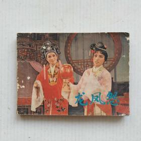《龙凤怨》(戏剧连环画)1981年上海人美一版一印