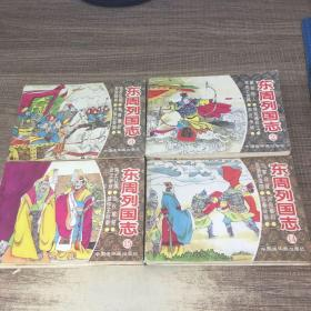 连环画:东周列国志1.2.3.6.9.10.13.14.15.17.18