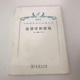 汉译世界学术名著丛书·论货币和贸易:兼向国家供应货币的建议