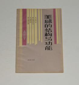 美感的结构与功能 1984年1版1印