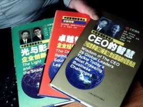 中欧管理新著译( 光与影、CEO的智慧、卓越领导魅力)3册合售P1