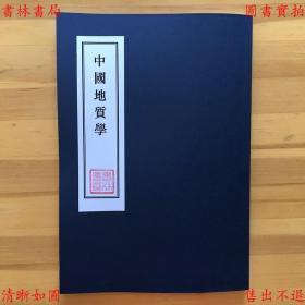 中国地质学-李四光原撰 张文佑编译-正风出版社排印本(复印本)