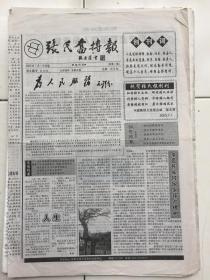 8704张氏奋搏报2003071创刊号