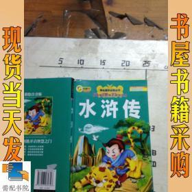 學生課外必讀叢書 水滸傳