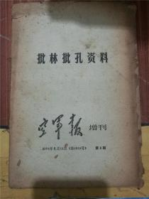 批林批孔资料(空军报增刊·1974年第6期)