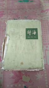 辞海 1980年初版 缩印本 精装 东北师范大学 教授 何善周 藏书 有何善周的藏书章