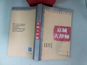 京城大律师 签名书