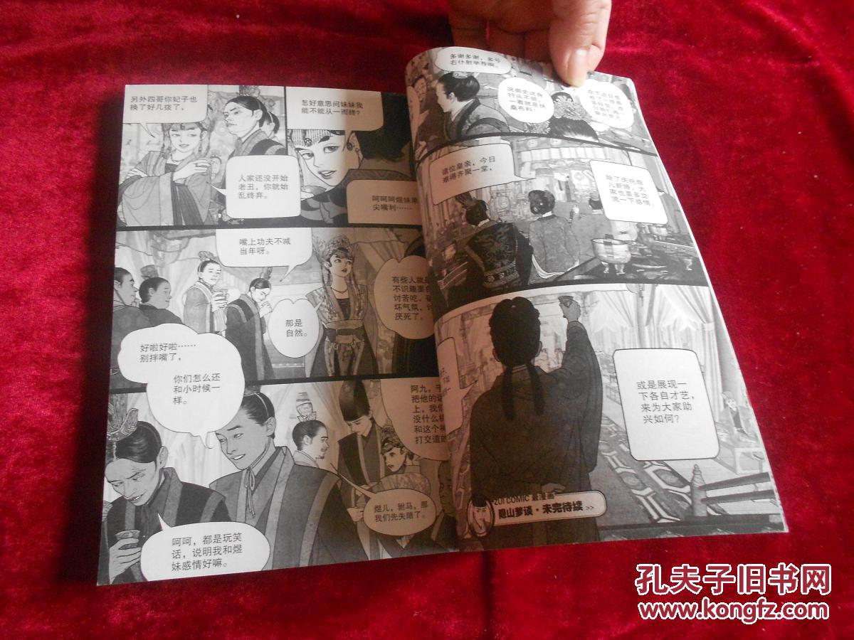 【图】最漫画封神卷三2014-1_不详与龙漫画国王图片