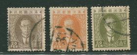 民国 满洲邮票 满普4第三版 傅仪像 3枚 旧