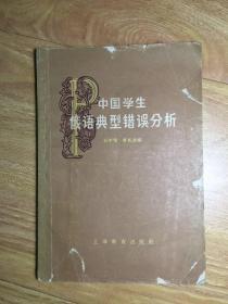 中国学生俄语典型错误分析