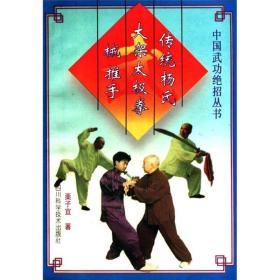 中国武功绝招丛书:传统杨氏大架太极拳 械 推手