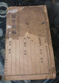 超厚本光绪石印版选录验方新编
