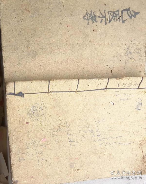 唱本-油印本--抱一不孝(40页80面)19.8cmX13.2cm