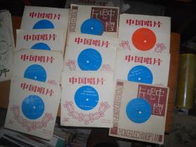 小薄膜唱片:基本日语900句(全套10张)