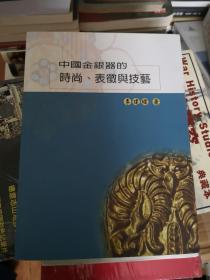 中国金银器的时尚表征与技艺