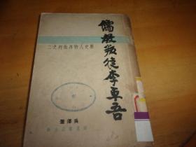 历史人物再批判之二——儒教叛徒李卓吾--民国38年4月初版---馆藏书,品以图为准