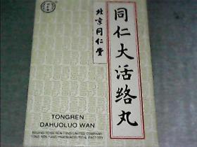 2007--2012  同仁堂大活络丸  12盒  合售
