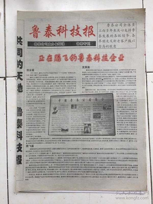 8706鲁泰科技报20011018试刊山东