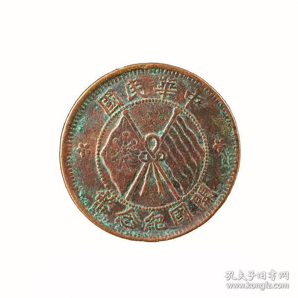 保真铜钱古钱币中华民国开国纪念币逆背