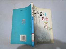 法学家茶座(第六辑)