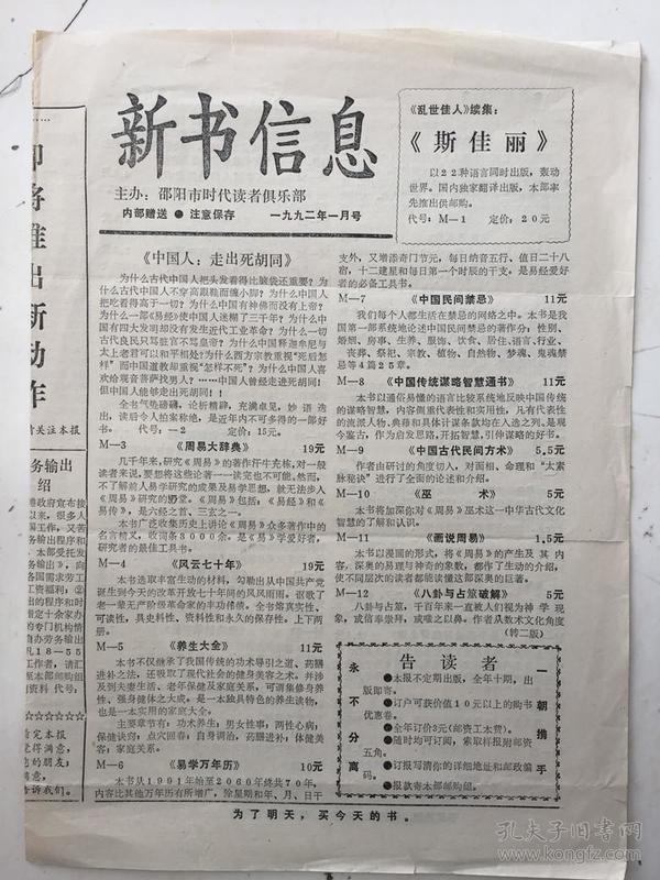 8707新书信息9201第一期邵阳市