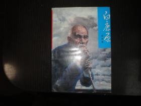 白鹿原(1997年版)