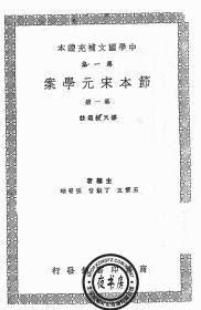 节本宋元学案-(复印本)-中学国文补充读本