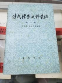清代档案史料丛编 第十辑(84年初版)