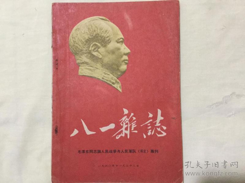 """60年""""八一""""杂志专刊毛泽东论人民战争与人民军队"""
