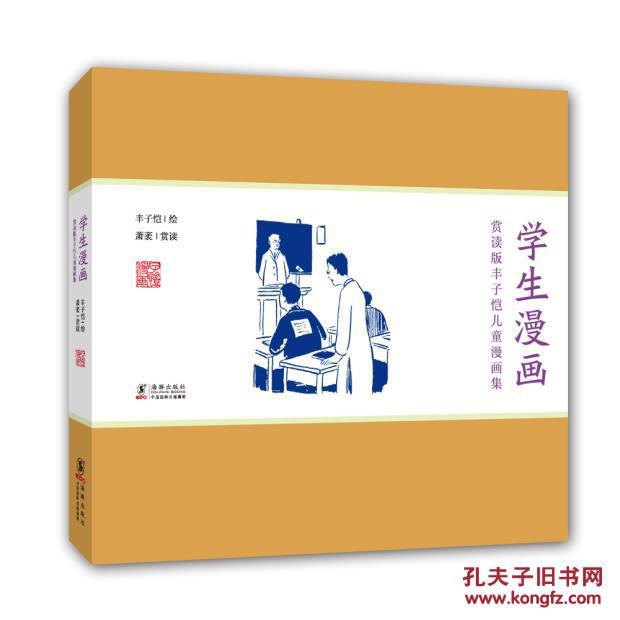 【图】赏读版丰子恺漫画漫画集:学生漫画978伪将军a漫画娘儿童之图片