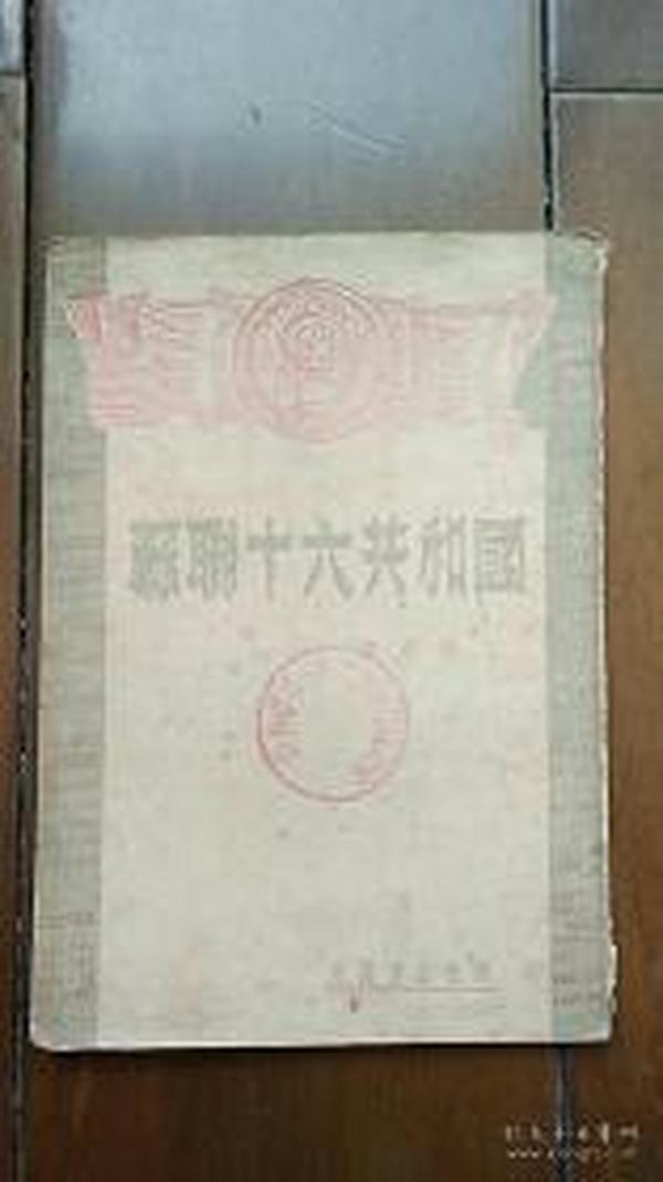 1948年《苏联十六共和国》(兆麟书店.哈尔滨.。。)