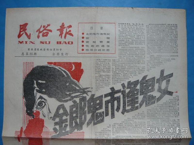 《民俗报》总第25期,1987年11月25日。金郎鬼市逢鬼女。慈禧分娩前后。火葬